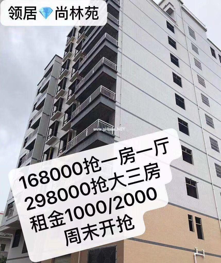 领居-尚林苑-东莞大岭山小产权房0首付购房 无条件分期3年