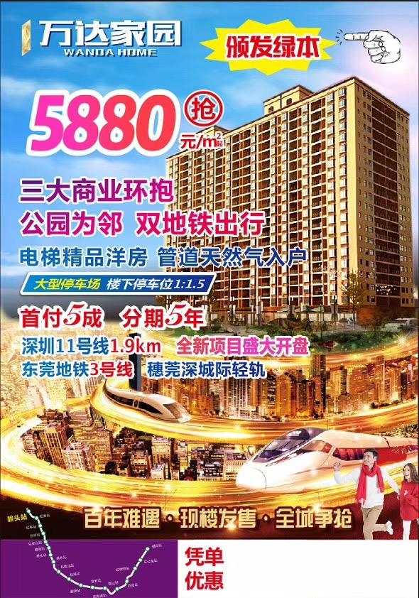 长安万达家园-二栋绿本洋房5800元/平米起