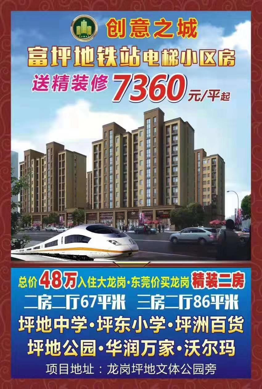 龙岗坪地-创意之城-精装两房总价48万起3号东延线零距离