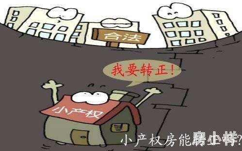 深圳小产权房转正-补缴50%的地价就可以转正?