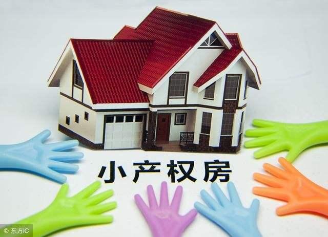深圳小产权房,你投资对了吗?