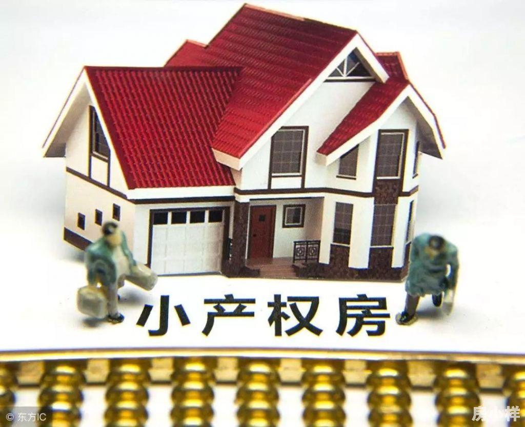深圳的小产权房拆迁都有赔偿吗?