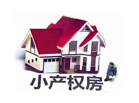 购买深圳农民房的几点注意事项