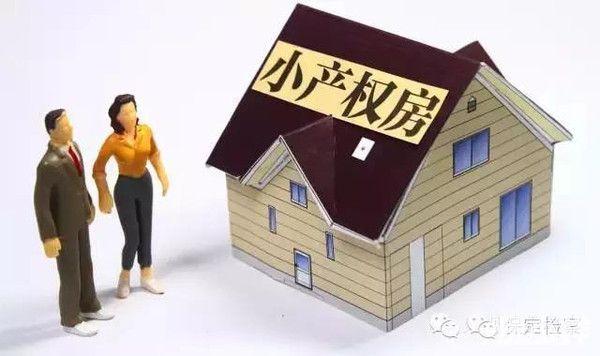 深圳小产权房有哪些类型以及小产权房的优势
