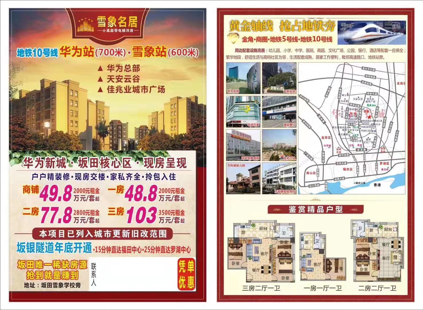 坂田雪象名居总价49.8万起/套家私齐全拎包入住