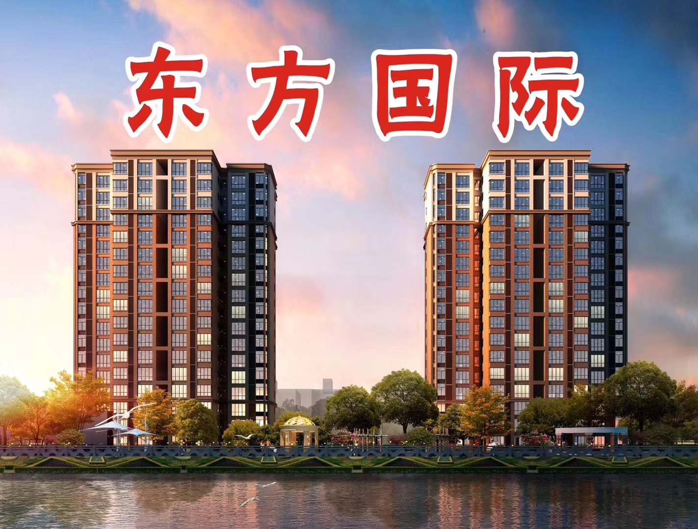 东莞企石东方国际4栋花园小区房首付2成分期12年