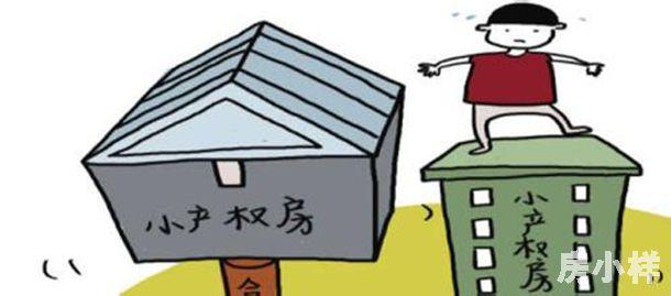 购买小产权房前需要了解的三点信息